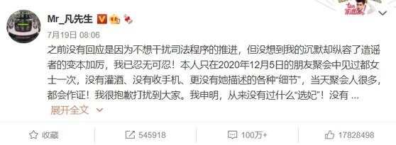Chris Wu Fans Conspiracy to Jailbreak
